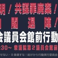 4.20国会議員会館前行動(森友疑惑糾明!共謀罪廃案!安倍内閣退陣!)