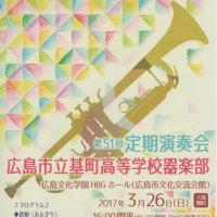 広島市立基町高校器楽部 34年間一筋支えて来られた顧問退官される!応援私も卒業します!
