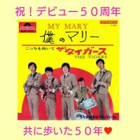 【祝】50周年おめでとうございます!