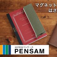実用的なペンケースを選ぶならコレ!ノートやファイルにはさんで持ち運べるペンケース『ペンサム』