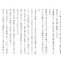 反皇室主義者、平井宏明氏宅に抗議文投函