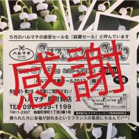 ハルマチ鈴蘭セール2017(御礼)福岡市郊外の質屋ハルマチ原町質店