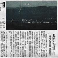 富士山が見える北限