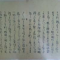 幻住庵の記 その5
