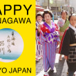 Pharrell Williams - HAPPY from Shinagawa, Japan  #ハッピー品川