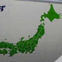 大きな地図 見~つけた!