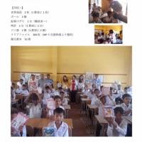 学校への教材・先生と生徒へ文具を寄贈しました