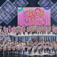 AKB史上最大級の3時間特番『AKB FES 2016』 NHK BSプレミアム!