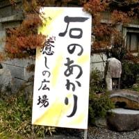 昨日分ーその2ー近江高島の中村石材店!座敷へ案内される。