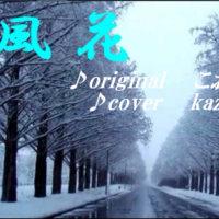 【新曲】  ♪・ 風花 /こおり健太// kazu宮本