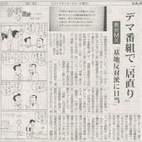 #akahata デマ報道で「居直り」/東京MX 「基地反対派に日当」・・・今日の赤旗記事