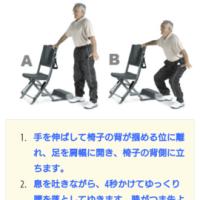 「足の筋力のつけ方」を検索したら・・