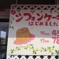 【 シャンピニヨン 】 シフォンケーキはじめました!