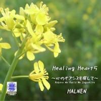 Healing heart5~心のオアシスを探して~/HALNEN