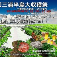 GW 横須賀イベント情報!