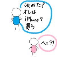 携帯をかえたわけ