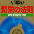 「朝の来ない夜はない」大川隆法総裁