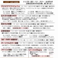 *11/25はぎれ市&秋のイベント案内
