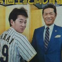 今回も☆中居君、WBC公認サポートキャプテンに!背番号は「89」~はやドキ!より~