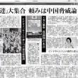 11月12日付け東京新聞こちら特報部-首相の「お友達」大集合 頼みは中国脅威論