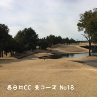 春日井CC  ③