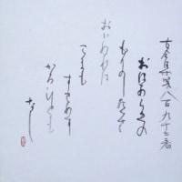古今集第八百九十二番大荒木の(書)