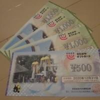 エコ大作戦で3500円商品券入手!