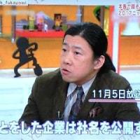 本音で話そう! 2017ニッポンの働き方@週刊ニュース深読み