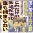 これだけの政治の私物化 誰も捕まらない理不尽/東京に続き仙台でも怒りの鉄槌・・・日刊ゲンダイ