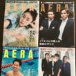 AERAやっと4冊ゲット~☆