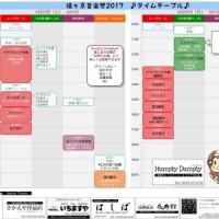 いよいよ明後日から音楽祭(*^_^*)
