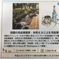話題の色鉛筆画家・林亮太先生による色鉛筆講座 開催決定!