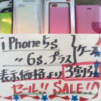 iphoneケース・セール中!!