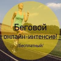ロシアのランニング・オンラインセミナー~コーチはコムラッズ記録保持者~
