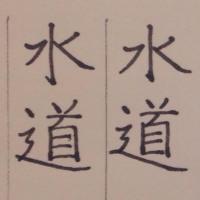 漢字練習  水道!