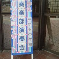 川崎市立宮前平中学校吹奏楽部みやまえスプリングコンサート