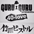 4月24日(月) 愛知/名古屋/池下ライブ ソールドアウトのお知らせ