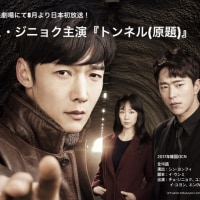 「トンネル(原題)」衛星劇場さんで8月放送決定!