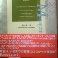 第921回 岡田進一著「ケアマネジメント原論」