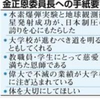 北朝鮮のミサイル賛美、日本を制圧せよという人々が住める日本