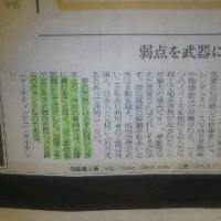 日経MJ「顧客のキャッチ」