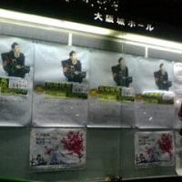 馬場俊英 LIVE TOUR 2008 いつか君に追い風が in 大阪城ホールファイナル