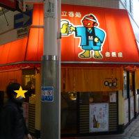 とにかく明るい活気ある立呑処☆赤垣屋なんば店☆大阪市中央区♪