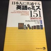 日本人に共通する英語のミス
