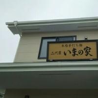 白河  二代目いまの家