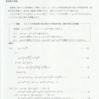 複素数に関する問題 ~2016年度前期日程の岡山大学経済学部・教育学部入試問題