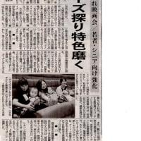 「シネコン新時代の幕開け」・・・2017/5/21南日本新聞記事の紹介