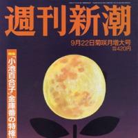 週刊新潮の小池知事批判 current topics(192)