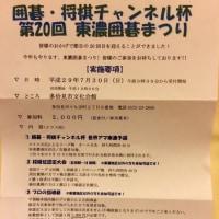 第20回 東濃囲碁まつりのお知らせ