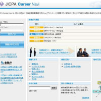 【紹介】JICPA Career Navi